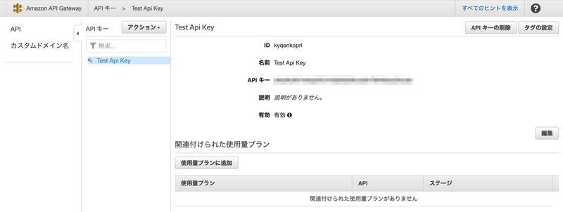 APIキーの情報