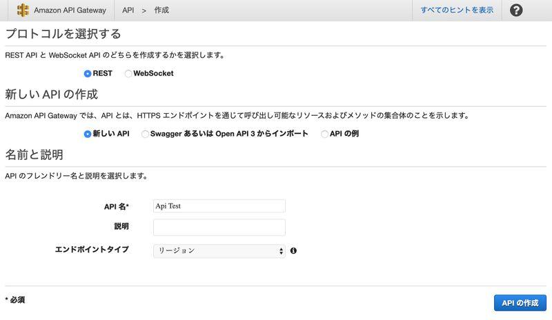 API の作成